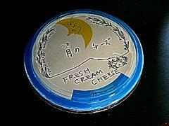 月のチーズ