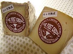 隣町チーズ