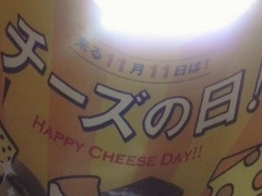 チーズの日